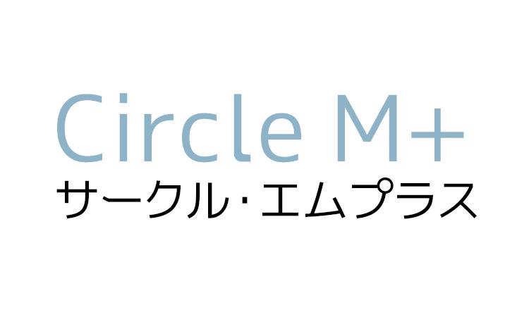 Circle M+(サークル・エムプラス)