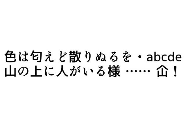 GL-アンチックPlus (アンチゴチ体)