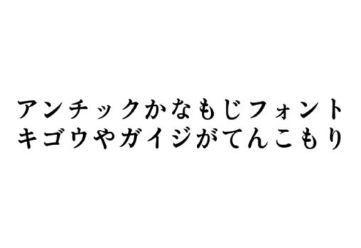 GL-アンチック (アンチック体)