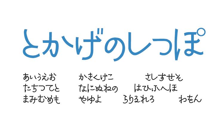 Tokage-no-Shippo HR