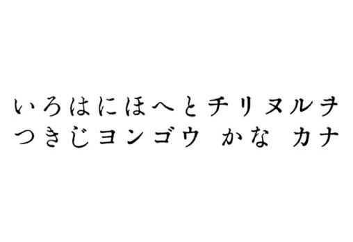 GL-築地四号 (築地体・四號片平假名)