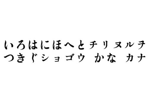 GL-築地初号 (築地体・初號片平假名)
