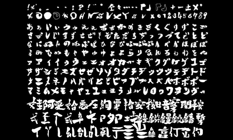 銀魂 次回予告体(大甘書道体)のサンプル2