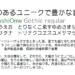 東青梅ゴシック(HigashiOme Gothic)